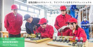 電気配管設備科