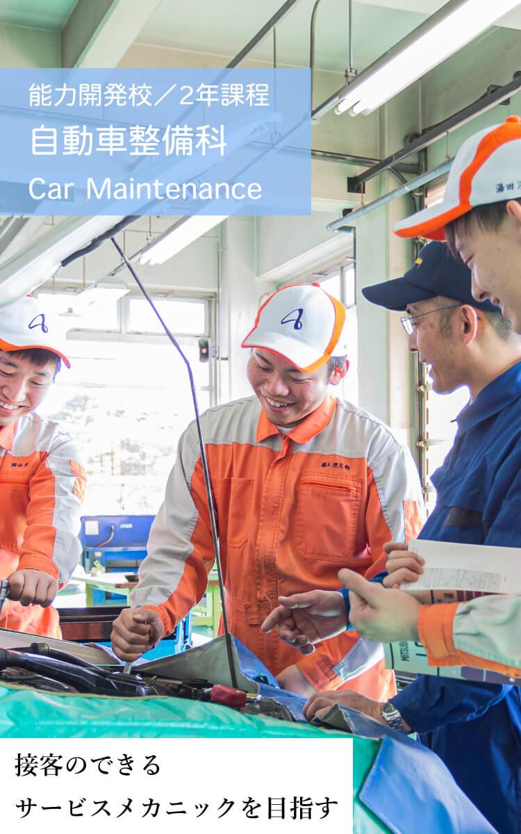 自動車整備科